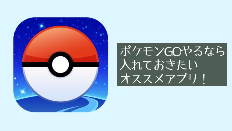 ポケモン go チート android 2019